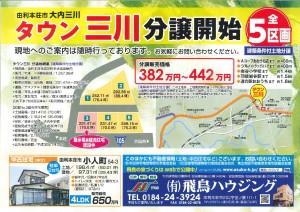 6月22日三川分譲広告-001 (1)